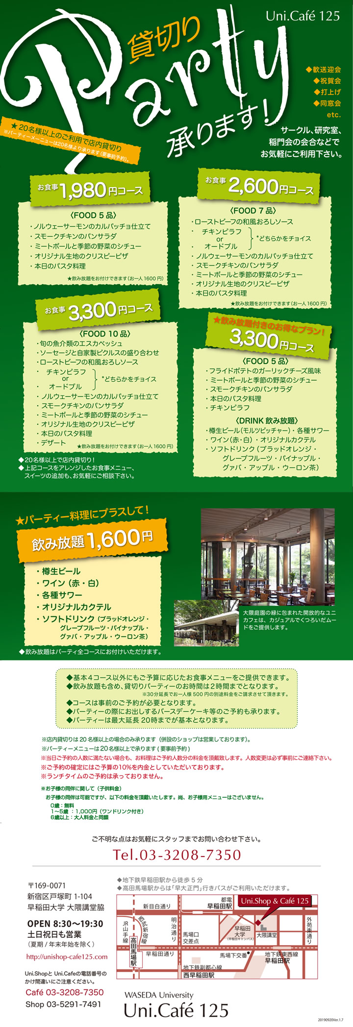 Uni.Cafe125パーティーメニュー